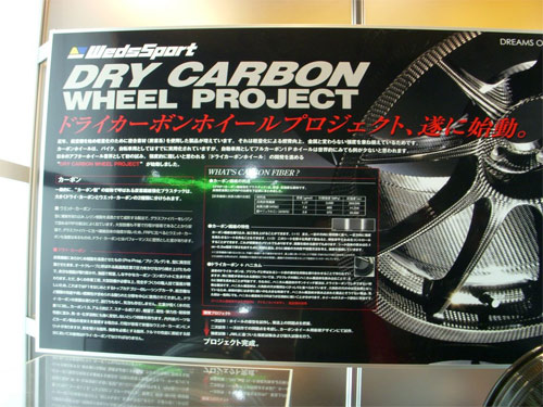Dry carbon wheel project